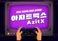 CGV, 콘솔 게임 대관 플랫폼 '아지트엑스' 정식 론칭