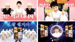 세븐일레븐, 배우 김수미와 2030 위한 도시락 출시