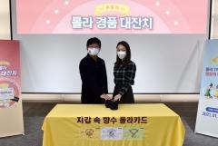 롯데카드, '1억 롤라 백지카드' 경품추첨식 진행