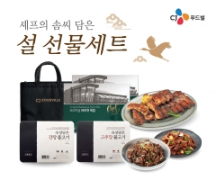 CJ푸드빌, 빕스·계절밥상 설 선물세트 3종 출시