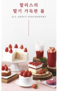 할리스커피, 딸기 베이커리 메뉴 4종 출시