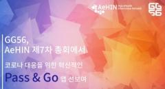 """GG56, 'Pass & Go' 앱 출시…""""코로나 대응할 것"""""""