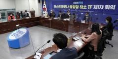 """민주당, TF 가동해 이익공유제 첫 논의…""""건강한 발전 도모"""""""