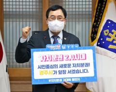 주낙영 경주시장, '자치분권 기대해' 챌린지 참여