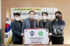 김천상무, 문성중학교와 U-15 창단 협약식 진행