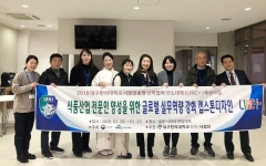 대구한의대, LINC+ 전공능력강화 글로벌프로그램 시행