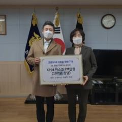 SBW그룹, 아이오케이와 교정본부에 KF94 마스크 기부