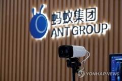 앤트그룹, 중국정부 압박에 사업 개편 추진