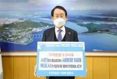 김종식 목포시장, '자치분권 기대해 챌린지' 동참