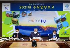 곡성군, 신년 업무보고회 '2021년 회복과 반등의 한 해' 다짐