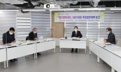 광주동구, 동구행복재단 새해 업무보고로 힘찬 출발
