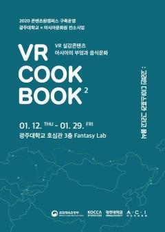 광주대, 콘텐츠원캠퍼스 두 번째 쇼케이스 개최