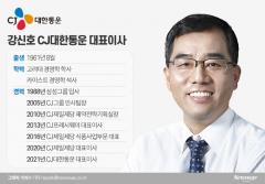 'K푸드 전도사' 강신호 CJ대한통운 대표이사