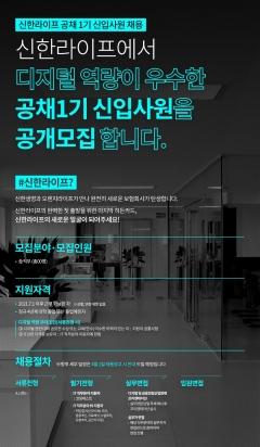신한라이프, 공채 1기 신입사원 채용…디지털 인재 우대