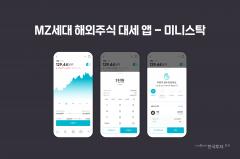 한국투자증권, '소수점 거래' 미니스탁 가입고객 50만명 돌파