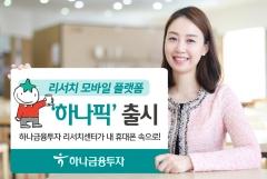 내 손 안의 리서치센터···하나금융투자, '하나픽' 출시