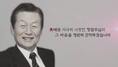 """故 신격호 롯데 창업주 1주기…신동빈 """"가르침 깊게 새길 것"""""""