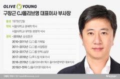 '최연소 CEO' 구창근 CJ올리브영 대표