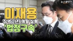 이재용, 징역 2년 6개월…'법정구속'