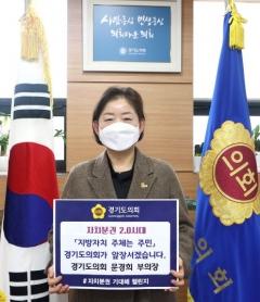 문경희 경기도의회 부의장, '자치분권 기대해' 챌린지 동참