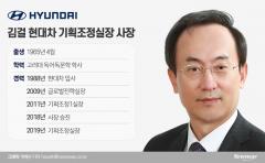 [10대그룹 파워 100인(19)]현대차 미래 주춧돌 책임진 기획조정실장 김걸 사장