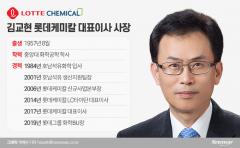 '글로벌통' 김교현 롯데케미칼 사장