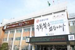 고양시 정발산동 행정복지센터 직원 1명 확진 판정, 19~20일 이틀간 폐쇄