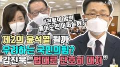 """제2의 윤석열 될까 우려하는 국민의힘?…김진욱 """"법대로 단호히 대처"""""""