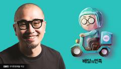 닻 올린 '우아DH아시아' 법인…김봉진 의장, 글로벌 행보 주목