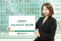 DB금융투자, DLB·ELB·ELS 3종 22일까지 판매