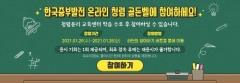 중부발전, 충남지역 온라인 청렴 골든벨 대회 개최