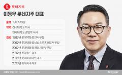 36년차 정통 롯데맨 이동우 롯데지주 대표