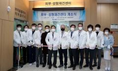 영남대병원, 피부·성형재건센터 개소... 다양한 분야 협진 기대