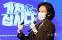 """박영선 '1조 펀드' 조성 공약…""""창업 생태계 대전환"""""""