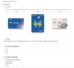 성남시, 성남사랑상품권 통합카드 '명칭·디자인' 의견 수렴