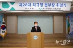 한국국토정보공사(LX) 광주전남본부, 최규명 본부장 취임