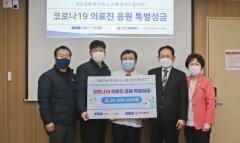인천교통공사, 노사 합동으로 인천의료원에 특별성금 전달