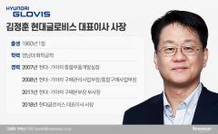 [10대그룹 파워 100인(25)]현대차그룹 '물류·구매전문가' 김정훈 현대글로비스 사장