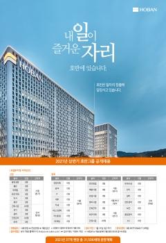 호반그룹, 상반기 신입·경력사원 공개 채용