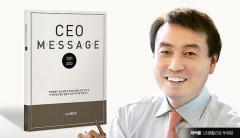 '차석용 책' 동났다…기업인 '경영 교과서' 책 구하기 열풍