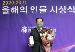 대구시의회 김대현 부의장, '2020 올해의 인물' 선정
