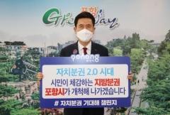 이강덕 포항시장, '자치분권 기대해 챌린지' 참여