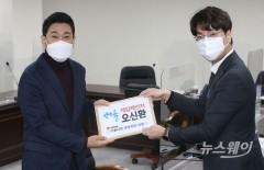 오신환 전 의원, 서울시장 보궐선거 후보자 등록