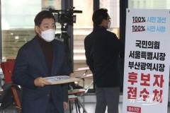 오신환 국민의힘 전 의원, 서울시장 보궐선거 후보자 등록