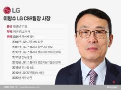 LG 홍보 출신 첫 사장, 이방수 LG CSR팀장