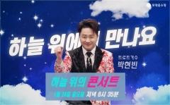롯데홈쇼핑, 무착륙 비행 콘서트·국내외 결합 숙박권 판매