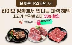 NS홈쇼핑, '겟썸띵라이브'서 소고기 판매 라이브방송