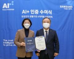 한국표준협회, 삼성전자에 AI+ 인증 수여식 개최