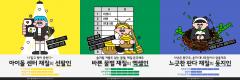자주, 'MBTI 마케팅' 호응…온라인 매출96% 증가