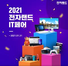 전자랜드, 31일까지 온라인몰 '전자랜드 IT 페어' 진행